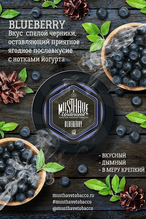 Купить табак Must Have Blueberry (Черника) в СПб